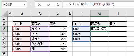 スピルでXLOOKUP関数を記述する例