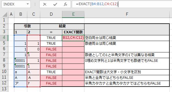 スピルでEXACT関数を記述する例