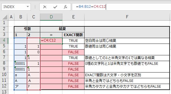 スピルで=による比較を記述する例