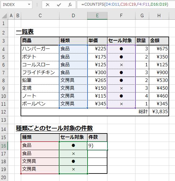 スピルでCOUNTIFS関数を記述する例(E16セル)