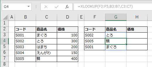 G3に指定したXLOOKUP関数がG5まで自動拡大