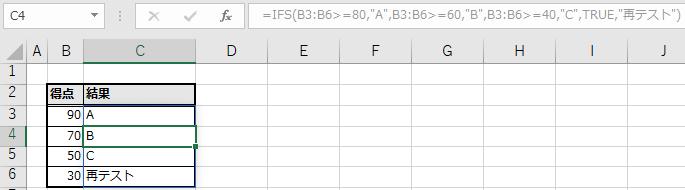 C3に指定したIFS関数がC6まで自動拡大