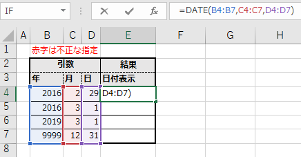 スピルでDATE関数を記述する例