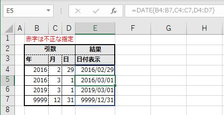 E4に指定したDATE関数がE7まで自動拡大