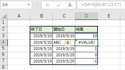 D3に指定したDAYS関数がD7まで自動拡大