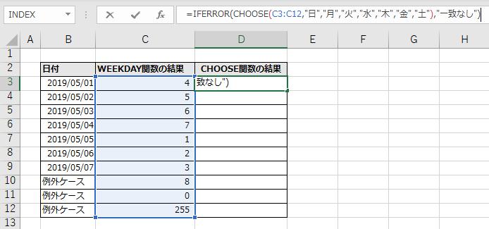スピルでCHOOSE関数を記述する例