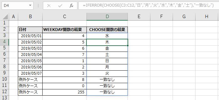 D3に指定したCHOOSE関数がD12まで自動拡大