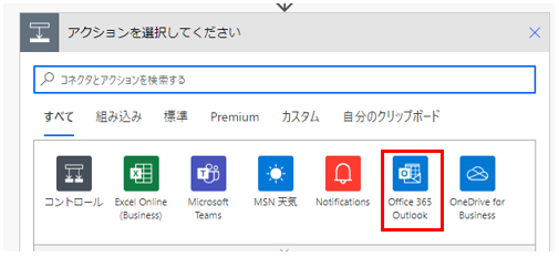「Office 365 Outlook」コネクタ