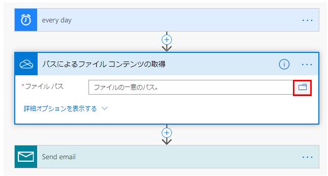 ディレクトリのボタンをクリックして添付するファイルを指定