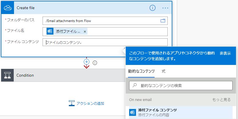 メールの添付ファイル コンテンツを指定する例