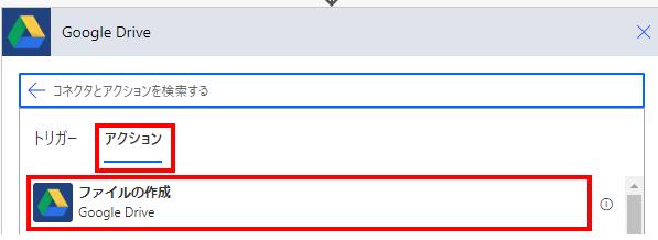 「アクション」より「ファイルの作成」を選択