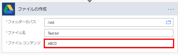 ファイルコンテンツに固定値を指定