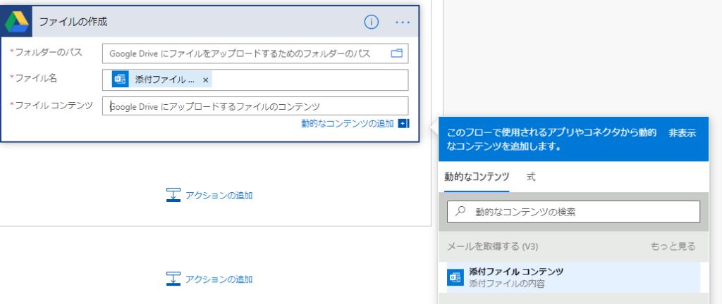 メールの添付ファイルを保存する例
