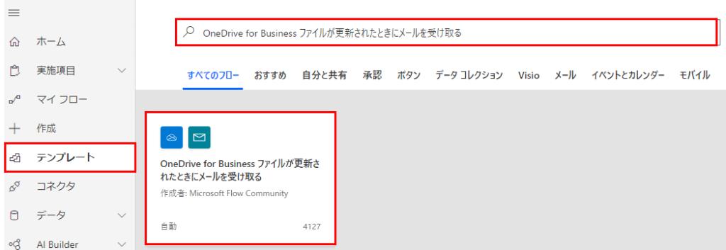 Power Automateの画面の「テンプレート」から「OneDrive for Business ファイルが更新されたときにメールを受け取る」を選択