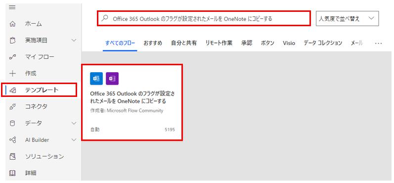 Power Automateの画面の「テンプレート」から「office 365 Outlook のフラグが設定されたメールを OneNote にコピーする」を選択