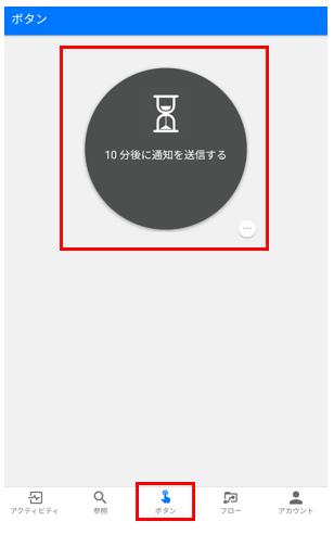フローを起動するにはモバイル端末で「Flow」アプリを開き、アプリメニューの「ボタン」をクリック