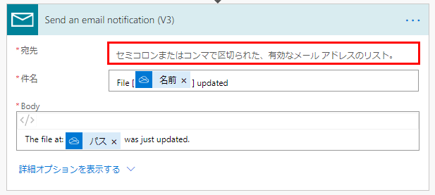 「Send an email notification」の設定