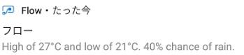 プッシュ通知に最高気温、最低気温、降水確率が表示