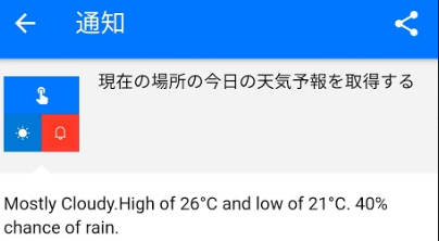 通知の先頭に天気の概要が表示
