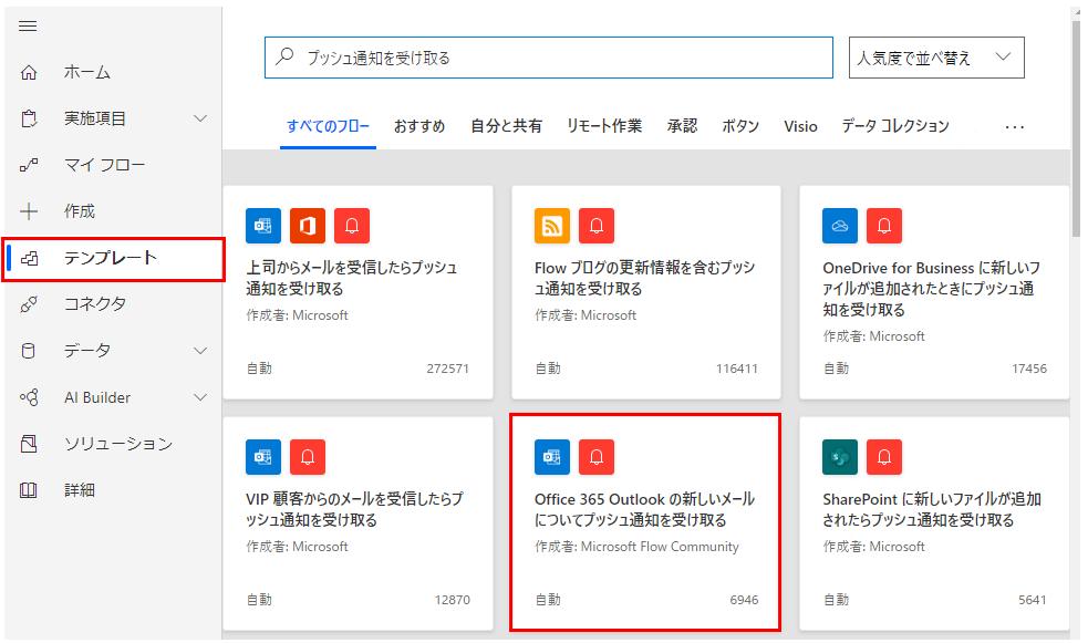 「テンプレート」から「Office 365 Outlook の新しいメールについてプッシュ通知を受け取る」を選択