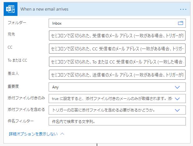 「詳細オプションを表示する」と通知条件を選択可能