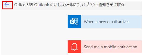 左上の「←」をクリックするとフロー名や詳細説明を更新可能