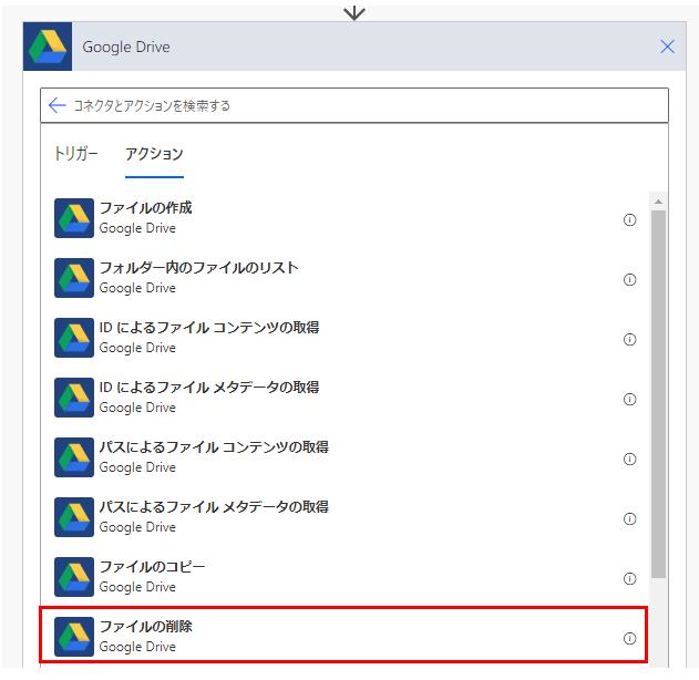 「アクション」より「ファイルの削除」を選択