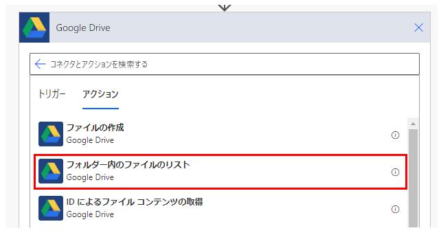 Google Driveの「フォルダー内のファイルのリスト」を追加