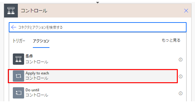 「Apply to each」アクションを指定
