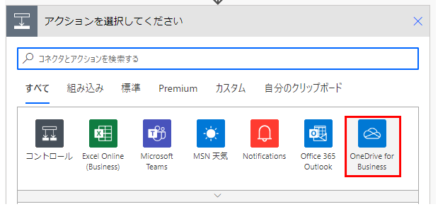 「OneDrive for Business」を選択