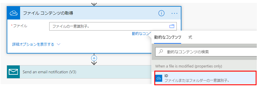 「ファイル」に「動的なコンテンツ」の「ID」を指定