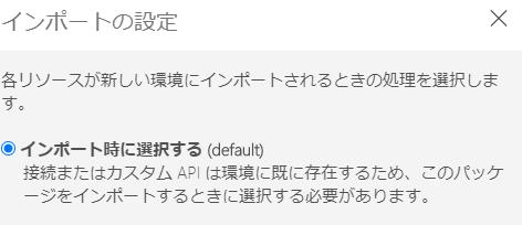 関連リソース インポートの設定