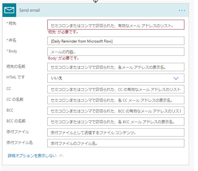 「Send email」をクリックして開きリマインダーメールの内容を設定