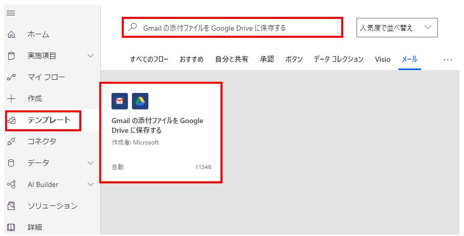 Power Automateの画面の「テンプレート」から「Gmail の添付ファイルを Google Drive に保存する」を選択