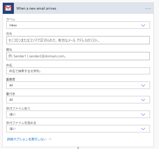 「When a new email arrives」の詳細指定