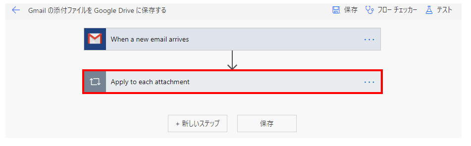 「Apply to each attachment」をクリック