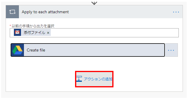 「Apply to each attachment」の中の「アクションの追加」をクリック