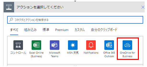 「OneDrive for Business」をクリック