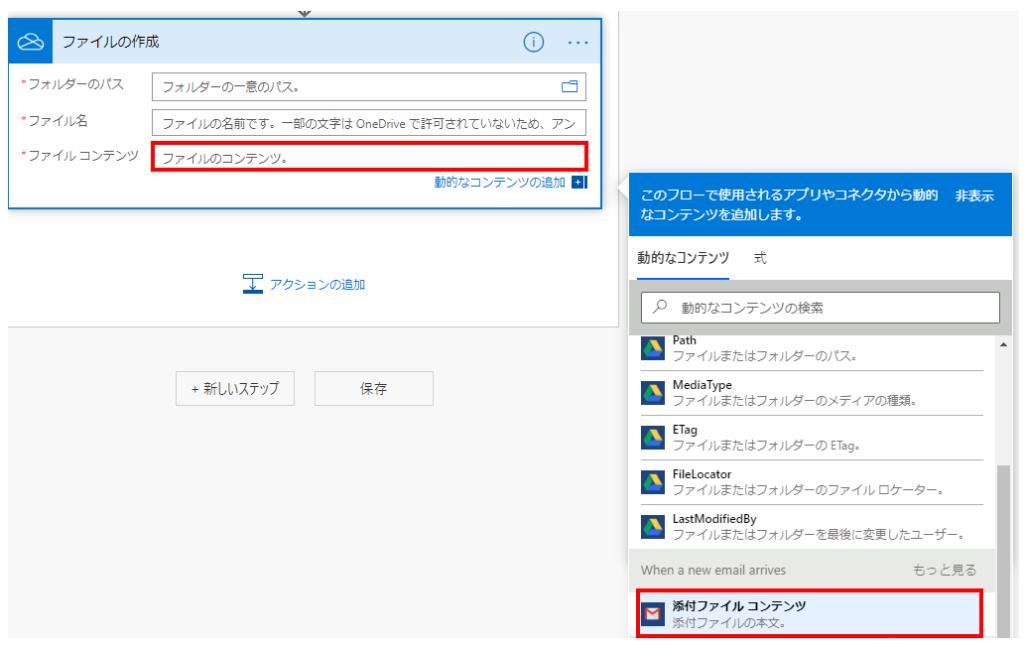 「ファイル コンテンツ」に動的コンテンツより「添付ファイル コンテンツ」を指定
