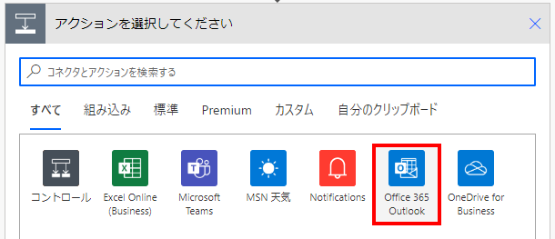「Office365 Outlook」をクリック