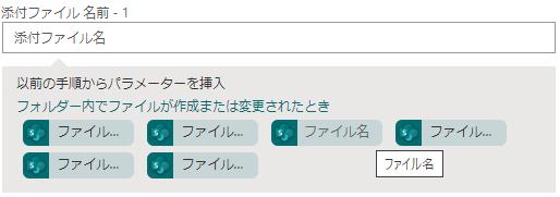 「添付ファイル 名前」に「ファイル名」を指定
