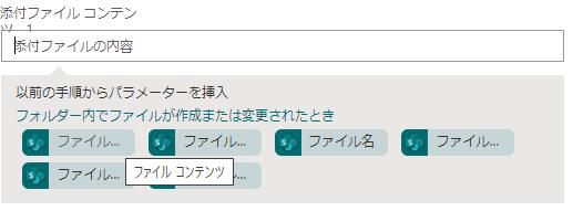 「添付ファイル コンテンツ」に「ファイル コンテンツ」を指定
