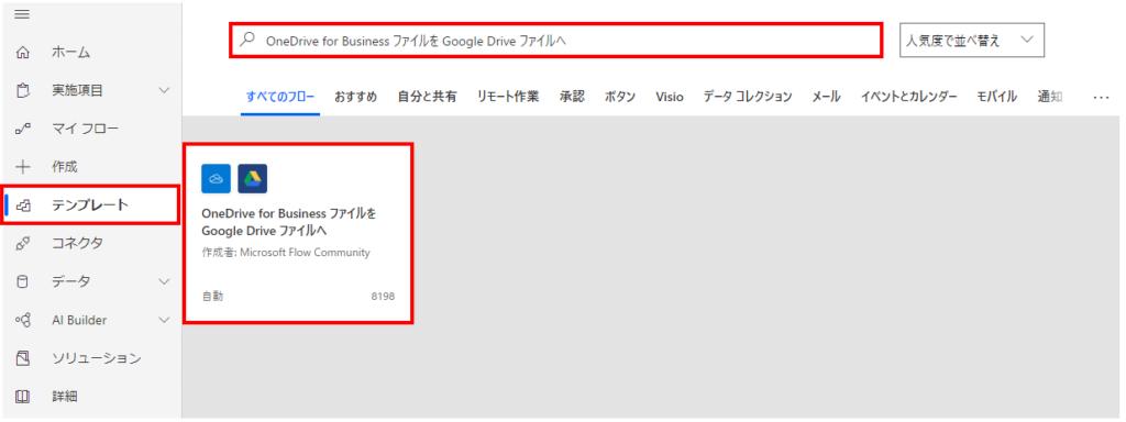 Power Automateの画面の「テンプレート」から「OneDrive for Business ファイルを Google Drive ファイルへ」を選択