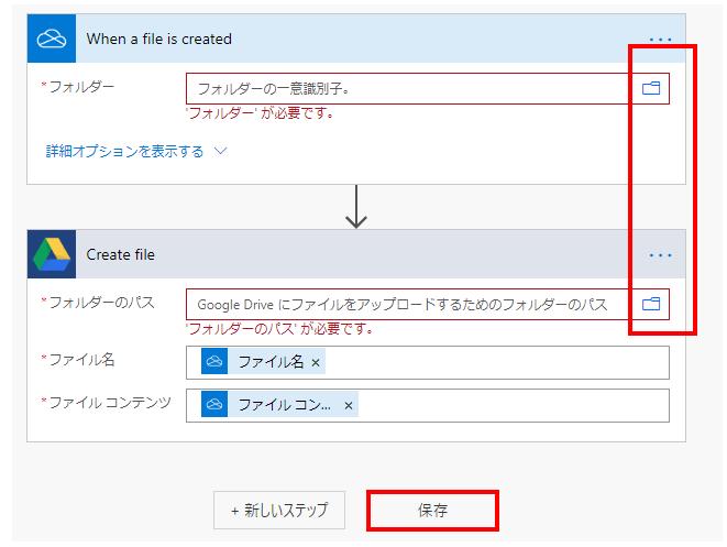OneDriveとGoogleDriveのフォルダアイコンをクリックして、コピー元とコピー先のディレクトリを指定。ディレクトリの指定が終わったあと「保存」をクリックすれば完了