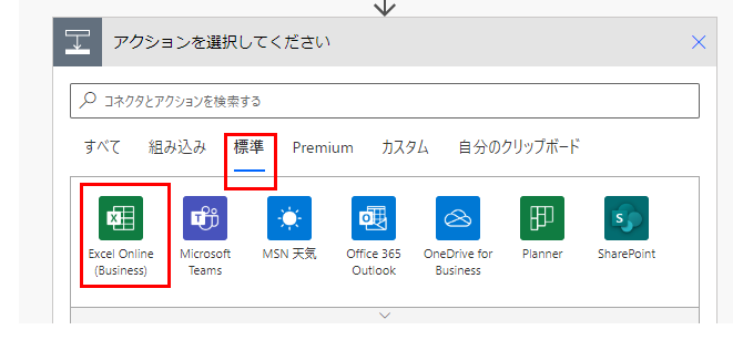 「標準」より「Excel Online (Business)」を選択