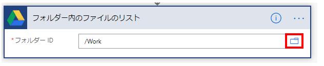 「フォルダー内のファイルのリスト」ステップが追加されるので対象のフォルダを設定