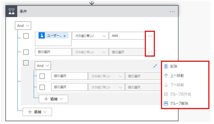 条件の「…」をクリックすると条件の削除、移動、グループ解除(一つ上の階層と同列に並べる)が可能