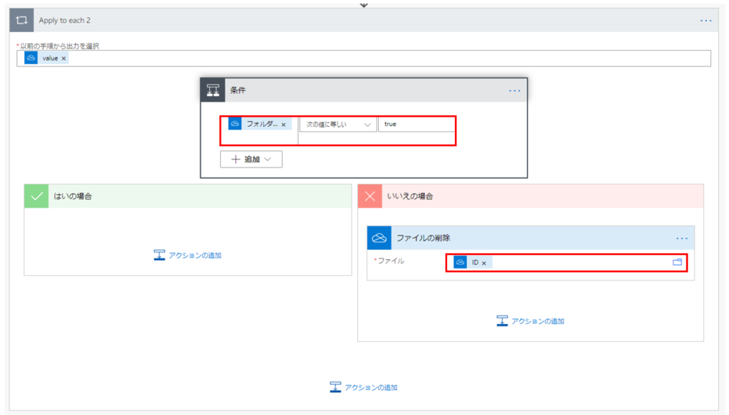 条件とファイルの削除アクションの指定