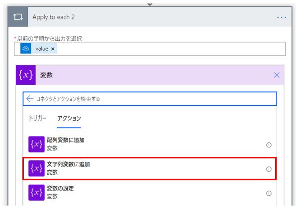 「Apply to each」の中で「変数」より「文字列変数に追加」アクションを追加