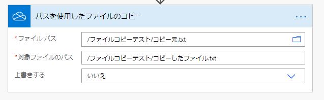 「パスを使用したファイルのコピー」ステップが追加されるのでオプションを設定